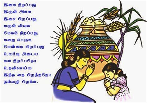 Free Essays on Tamil Essay On Pongal through